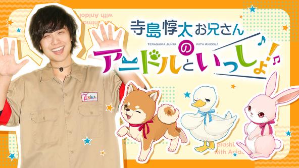 「アニドルカラーズ」声優テレビ番組が地上波に登場!「寺島惇太お兄さんのアニドルといっしょ!」4月22日(水)より、TOKYO MX・BS日テレ・サンテレビで放送開始 (1)