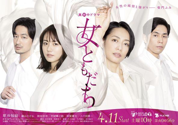 『東京ラブストーリー』柴門ふみが令和に伝える男女の不変性 (2)  (C)「女ともだち」製作委員会2020