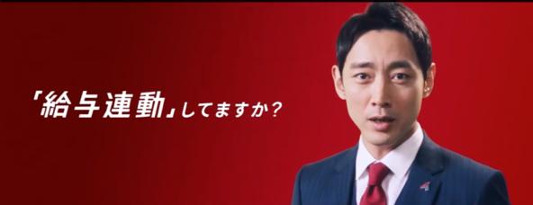 小泉孝太郎さん「御社の人事評価、給与連動してますか?」あしたのチーム新CM「人事評価クラウドサービス紹介」篇 (1)