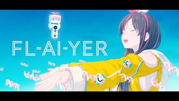 Kizuna AI(キズナアイ)が4曲入りEP「Replies」からメゾネットメゾン制作による「FL-AI-YER」MVを公開 (1)