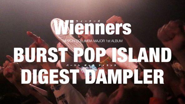 銀河系パンクバンド Wienners(ウィーナーズ)が、ニューアルバム『BURST POP ISLAND』のダイジェスト・サンプラー映像を公開! (1)
