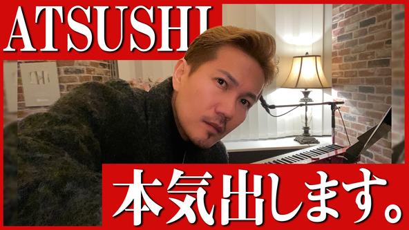 「EXILE ATSUSHIが今伝えたい事」 (1)