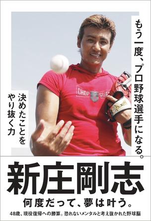 新庄剛志が47歳から「プロ野球」を目指す理由とは!? 新たなる挑戦と野球に懸けた想いを綴った『もう一度、プロ野球選手になる。』が6月に発売! (1)