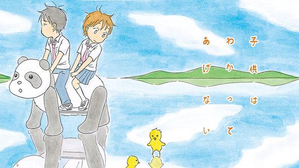 ひと夏の自由、はじまりはじまり。『子供はわかってあげない』(田島列島)が、コミックDAYSで4月11日より連載開始! (1)