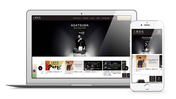 日本を代表する三味線演奏家・上妻宏光の公式サイトがリニューアルオープン