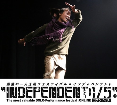 「INDEPENDENT:17」参加作品『「プシュケ(Psyche)」』(2017年)より。 (c)[出演]和田雄太郎 [脚本・演出]勝山修平(彗星マジック)
