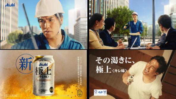 『アサヒ 極上<キレ味>』新TVCM「窓ガラス清掃」篇を4月14日(火)から放映開始!~CMキャラクターには、俳優の北村一輝さんを起用~ (1)
