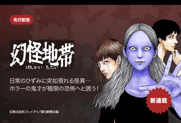 ホラー漫画界の鬼才・伊藤潤二による新作オムニバス・シリーズが「LINEマンガ」にて連載開始! (1)