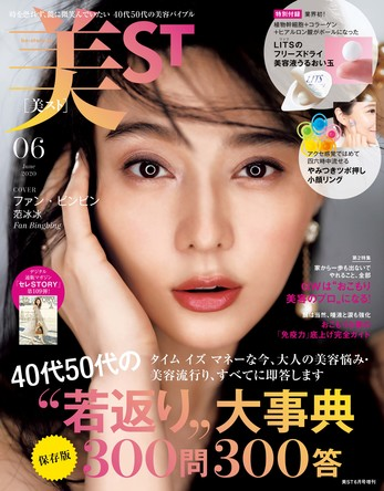 『美ST』6月号で中国の国民的女優、ファン・ビンビンがカバーモデルに! 日本の美容誌の表紙を飾るのは史上初! 感動の撮影、新型コロナウイルスに対するメッセージも (1)