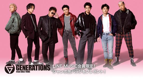 "GENERATIONS from EXILE TRIBEの新曲「ヒラヒラ」をたくさん聴くと、限定""ヒラヒラジャンボ缶バッジ""が当たる!"