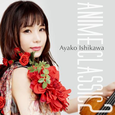 「名探偵コナン」「君の名は。」など、ヴァイオリニスト石川綾子のアニソンカバーアルバム第二弾が世界配信