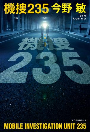 テレビドラマ放映決定!警察小説『機捜235』著者・今野敏がNHK Eテレ『SWITCHインタビュー達人達』に出演