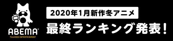 """みんなが見ていた冬アニメとは!?「ABEMA」独自集計!2020年1月クール新作アニメ""""最終""""ランキング発表"""