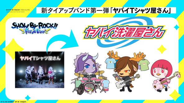『SHOW BY ROCK!! Fes A Live』と「ヤバイ T シャツ屋さん」タイアップ (C)'12,'20 SANRIO SP-M (C)SQUARE ENIX CO., LTD.
