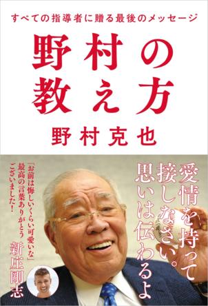 """プロ野球、稀代の名将・野村克也が最後に遺した""""コーチングの金言""""! (1)"""