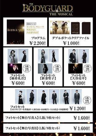 ミュージカル『ボディガード』日本キャスト版 グッズ写真