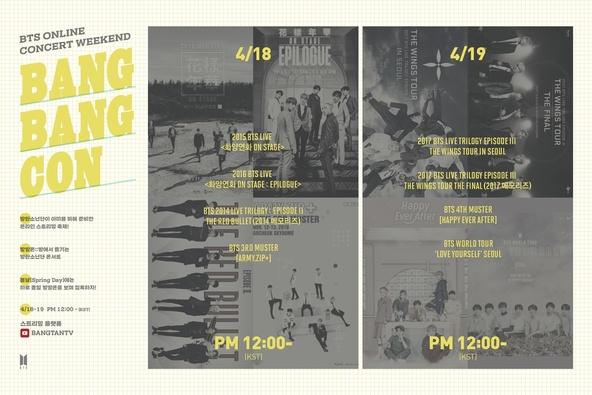 BTS、4月19、20日にYouTube公式チャンネル'BANGTANTV'で『BANG BANG CON』を配信 (1)