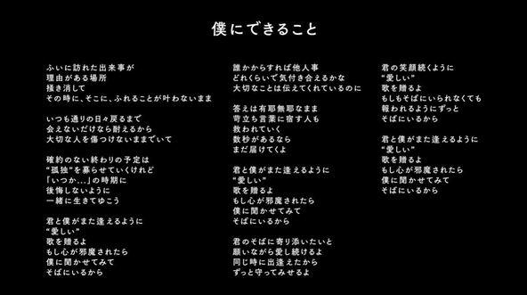 西島隆弘 「僕にできること」と題したリリックムービーを公開
