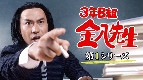 『3年B組金八先生』の全8シリーズ&スペシャルをParaviで完全初配信決定!! (1)