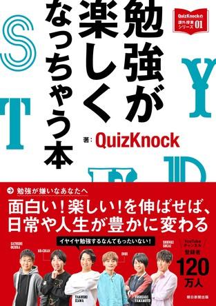 東大クイズ王・伊沢拓司率いる「QuizKnock」が勉強が楽しくなるノウハウ全公開!『勉強が楽しくなっちゃう本』4/20発売 一部無料公開も (1)