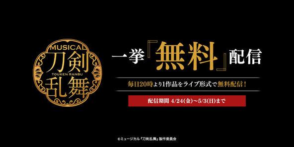 ミュージカル『刀剣乱舞』 シリーズ、 4月24日(金)より5月3日(日)まで毎日1作品ずつ全10作品を無料で配信します。 (1)
