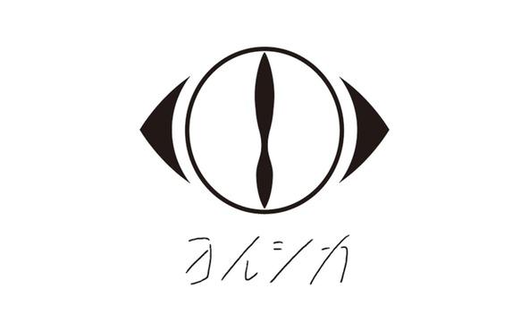 ヨルシカ オフィシャル通販サイト「ヨルシカofficial store」 オープン! (1)