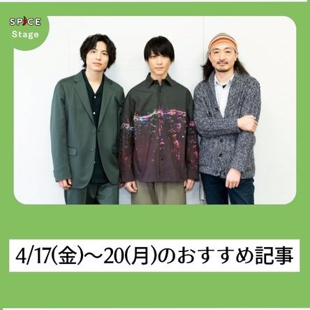 【ニュースを振り返り】4/17(金)~20(月):舞台・クラッシックジャンルのおすすめ記事