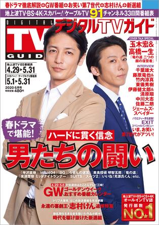 玉木宏と高橋一生が「デジタルTVガイド 春ドラマ大解剖!!号」で硬派な信頼関係を激白!「一生くんのすごさを感じました」「玉木さんの男気に身をゆだねています」 (1)