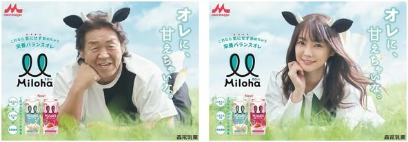 栄養バランスオレ「Miloha(ミロハ)」CMパロディ篇公開!倉科カナとカットもセリフも全く同じ長州力バージョンパロディCM!4月21日(火)より「Miloha」ブランドサイト他にて公開 (1)