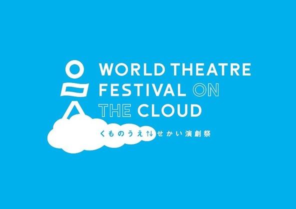 『くものうえ↑↓せかい演劇祭』公式ロゴ