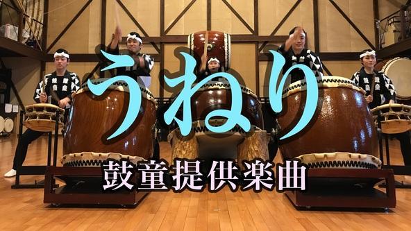 太鼓芸能集団 鼓童、提供楽曲第二弾「うねり」配信スタート