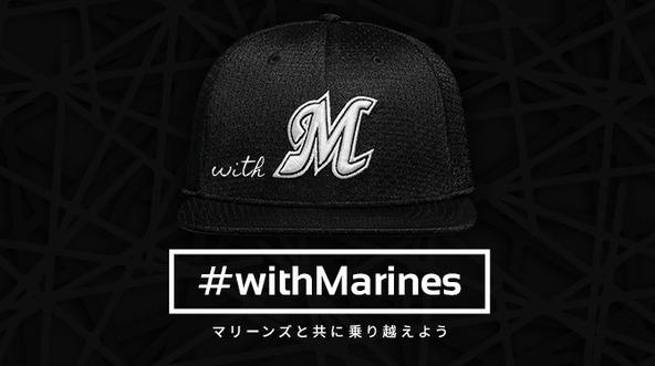 ファンと一緒にこの状況を乗り越えたいという思いを込め、『withMarines』プロジェクトが発足した