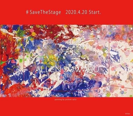 マスクで小劇場に寄付 劇団アレン座によるSave The Stageプロジェクト始動