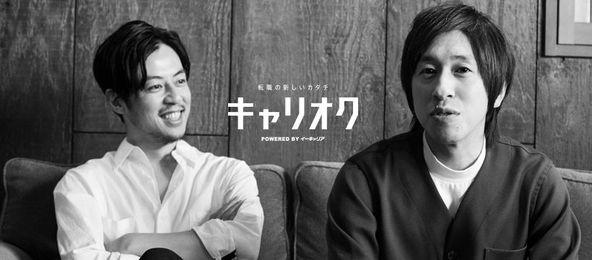 業界初のオークション形式による転職サイト『キャリオク』。キングコング西野亮廣さんと梶原雄太さんが出演!4月22日(水)から新TVCMを放送開始 (1)