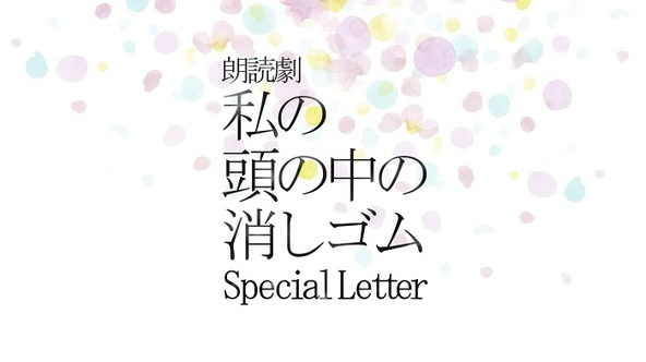 朗読劇『私の頭の中の消しゴム』Special Letter
