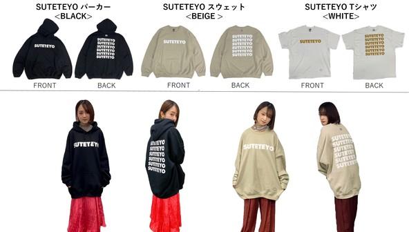テレ東「捨ててよ、安達さん。」がファッションブランド【TANGTANG】とのコラボウェアを限定発売!監修は安達祐実! (1)