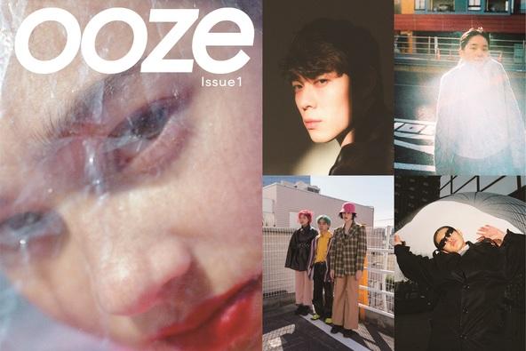 U25の新進気鋭雑誌「ooze」が創刊。注目の俳優・宮沢氷魚・福地桃子らが登場 (1)