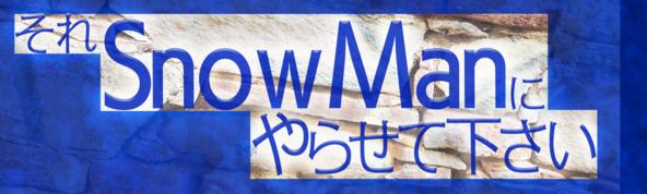 Snow Man初冠配信レギュラー番組『それSnow Manにやらせて下さい』4月24日(金)から「地上波SP完全版」などをParaviで配信決定! (1)