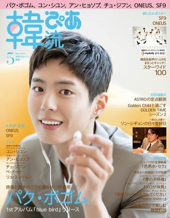 【4/22発売】『韓流ぴあ』5月号 表紙・巻頭特集はパク・ボゴム (1)