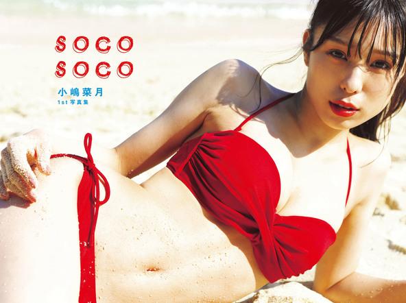 小嶋菜月1st写真集『soco soco』発売記念企画「テレビ電話サイン会」開催決定!