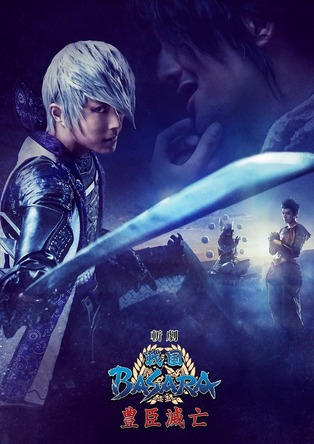 斬劇『戦国BASARA』豊臣滅亡 (C)CAPCOM CO., LTD. ALL RIGHTS RESERVED.