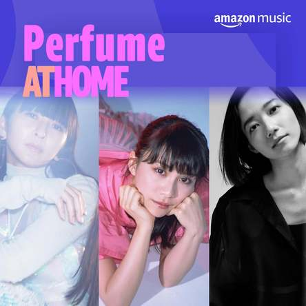 [Alexandros]、Perfume、ゲスの極み乙女。などアーティスト選曲のオリジナルプレイリストAmazon Music Unlimited にて4月24日から配信開始