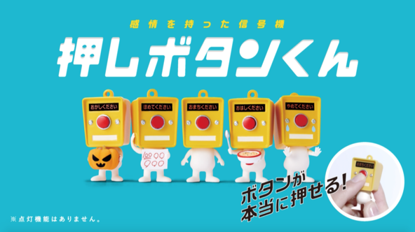 感情を持った信号機「押しボタンくん」のカプセルトイが登場!4月25日より全国でTVCMオンエア開始! (1)