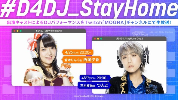 「#D4DJ_StayHome」 (C)bushiroad All Rights Reserved. (C)Donuts Co. Ltd. All rights reserved.