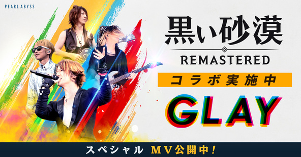 "PC向けオンラインRPG『黒い砂漠』国民的人気アーティスト""GLAY""コラボ開始!! (1)"