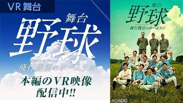 舞台『「野球」飛行機雲のホームラン』 Wキャスト内藤大希バージョンを期間限定でVR配信