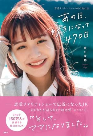 """AbemaTVの超人気恋愛リアリティショーに出演、自身の妊娠についても発表し話題の""""まやりん""""こと重川茉弥がエッセイ本を発売。 (1)"""