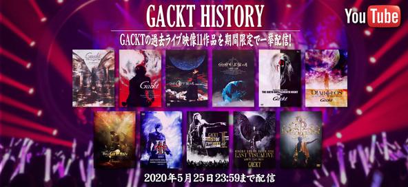 新型コロナウイルス感染症の影響で自宅で過ごすファンのため、GACKTの過去ライブ映像11作品を期間限定で一挙配信!