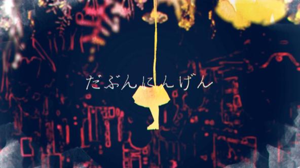 2020年注目必須の音楽ユニット「空白ごっこ」が新曲『だぶんにんげん』のMVを公開!Vo.セツコからのコメントも! (1)