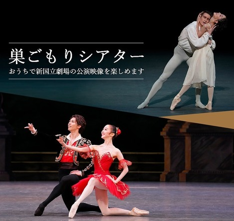 新国立劇場「巣ごもりシアター」 (c)撮影:瀬戸秀美